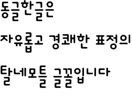 dong1